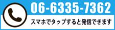 tel:06-6854-5555